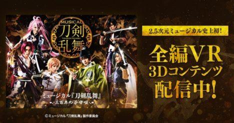 DMM、「ミュージカル『刀剣乱舞』 ~三百年(みほとせ)の子守唄~」の全編をVRコンテンツとして配信開始