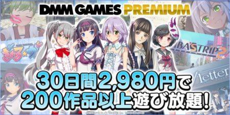 DMM、PCゲームソフト遊び放題サービス「DMM GAMES PREMIUM」を7/6より提供開始
