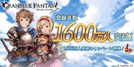 ファンタジーRPG「グランブルーファンタジー」1600万ユーザーを突破