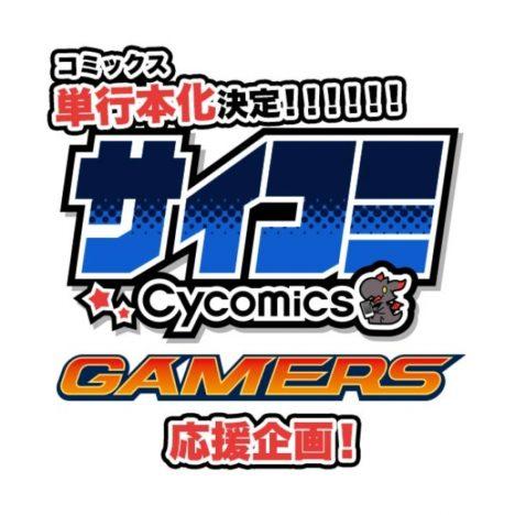Cygamesの漫画レーベル「サイコミ」、ゲーマーズにて創刊記念イベントを7/28より開催
