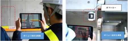 東京メトロ、ARを活用した土木構造物の維持管理教育用アプリを導入