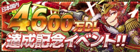「パズル&ドラゴンズ」の日本国内における累計ダウンロード数が4600万件を突破