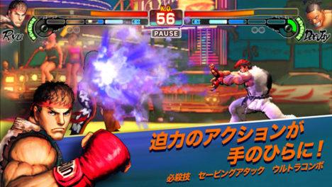 カプコン、iOS向け対戦格闘ゲーム「ストリートファイターIV チャンピオンエディション」をリリース