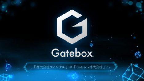 LINE傘下のウィンクル、社名を製品名と同じ「Gatebox」に変更