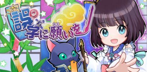 クイズRPG「魔法使いと黒猫のウィズ」のスピンオフアプリ「誤字に願いを」が期間限定配信