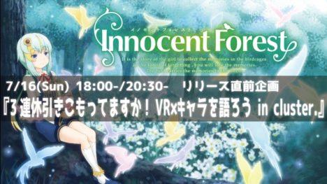 MyDearest、7/16にソーシャルVRサービス「cluster.」にてVR×ライトノベル「FullDive novel: Innocent Forest」のリリース記念イベントを開催