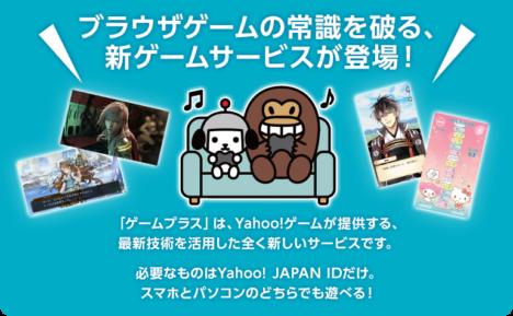 Yahoo! Japan、HTML5ゲームとクラウドゲームをPC/スマホでプレイできるゲームプラットフォーム「Yahoo!ゲーム ゲームプラス」をオープン