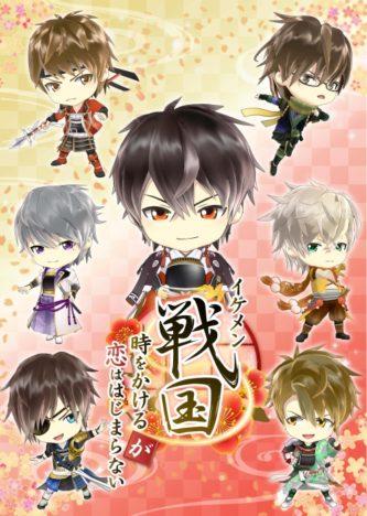 モバイル恋愛ゲーム「イケメン戦国◆時をかける恋」初のアニメBlu-rayが11/29にリリース決定