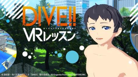 アニメ「DIVE!!」のVRコンテンツがVR Centerイオンレイクタウンに登場