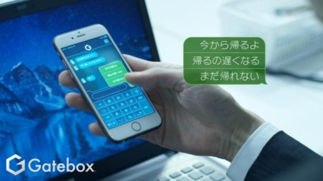 Gatebox、「キャラクターとの対話関連技術」で特許を取得