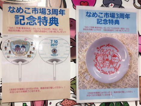 【写真レポート】祝!「なめこ市場 東京本店」3周年!