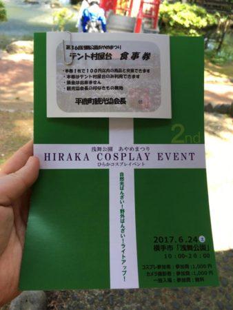 【レポート】地域イベントとオタクカルチャーの融合「ひらかコスプレイベント×第36回浅舞公園あやめまつり」