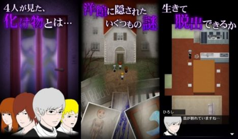 UUUM、フリーホラーゲーム「青鬼」のスマホ向けリメイク版をリリース