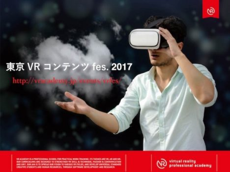 「VRアカデミー賞」受賞作決定 7/29「東京VRコンテンツfes.2017」で公開