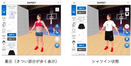 Sapeet、サイズ感が分かる3Dネット試着サービス「Sapeet EC tool」を運用開始