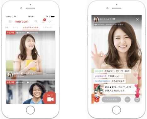 メルカリ、ライブ配信で商品を販売できる「メルカリチャンネル」を開始