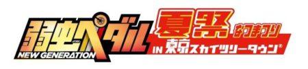 コラボイベント「弱虫ペダル NEW GENERATION 夏祭in 東京スカイツリータウン」にてARアクリルキーホルダーが販売
