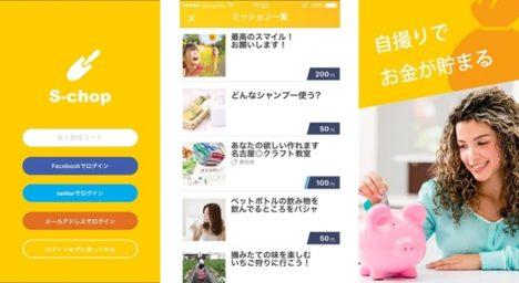 自撮りアプリ「S-chop」、画像の人気度に応じた高額報酬制度を導入