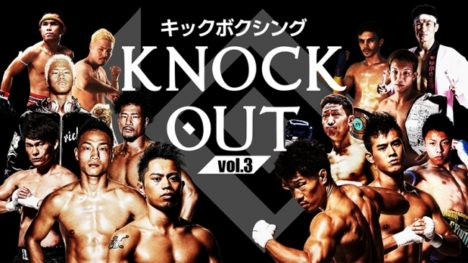 360Channel、、キックボクシング「KNOCK OUT vol.3」の全7試合の360度動画を配信