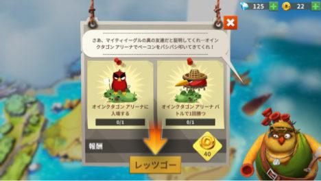 【やってみた】モンストっぽいAngry BirdsシリーズのひっぱりアクションRPG「Angry Birds Evolution」