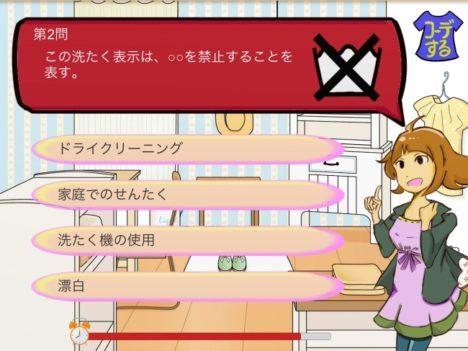 グリー、千葉大学との共同授業で制作した小学生向け家庭科学習ゲーム「SHOW TIME!!」をリリース