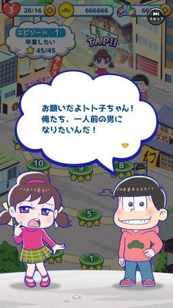 アニメ「おそ松さん」のスマホ向け新作パズル「にゅ~パズ松さん 新品卒業計画」の事前登録キャンペーンがスタート