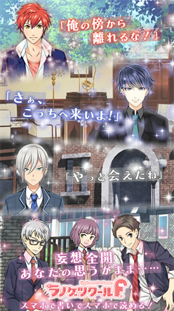 KADOKAWA、乙女向けラノベゲームの作成アプリ「ラノゲツクールF」をリリース