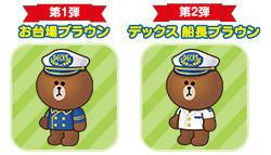 デックス東京ビーチにLINEキャラの農場ゲーム「LINE ブラウンファーム」のコラボエリアが登場
