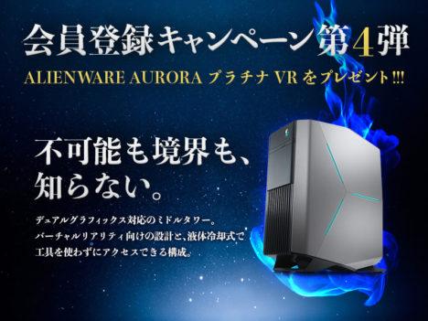 ALIENWARE、「ALIENWARE AURORA プラチナ VR」が当たる会員登録キャンペーンを実施中