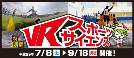 愛媛県総合科学博物館、7/8より「VRスポーツサイエンス展」開催