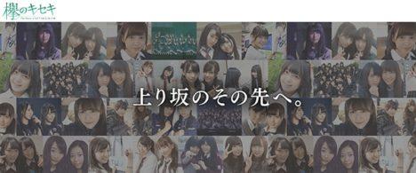 欅坂46初となる公式ゲームアプリ 「欅のキセキ」、「Yahoo!ゲーム」でも配信決定
