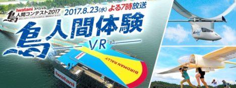 360Channel、鳥人間コンテストを360度視聴できる「鳥人間コンテスト2017 鳥人間体験VR」を公開
