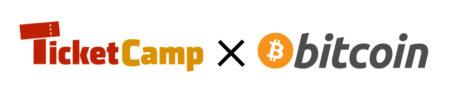 チケットフリマサービスの「チケットキャンプ」、ビットコイン決済を開始