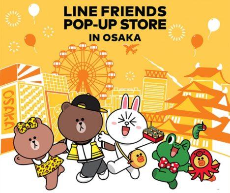 「LINE FRIENDS STORE」のポップアップストアが8/21に大阪・梅田ロフトにオープン