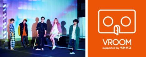 KDDI、360度・VRライブミュージックビデオ「VROOM」第2弾としてAwesome City ClubのVR PVを公開