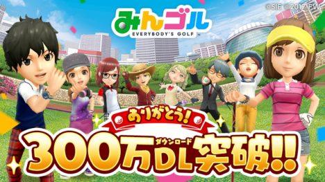 「みんなのGOLF」シリーズのスマホ版「みんゴル」、300万ダウンロードを突破