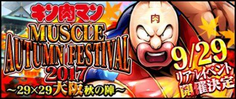 「キン肉マン」のスマホ向けアクションゲーム「キン肉マン マッスルショット」、9/29(にくの日)に公式リアルイベントを開催