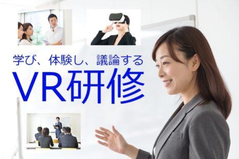 エドガ、VRの利活用を促す企業向け教育研修プログラム『VR研修』を提供開始