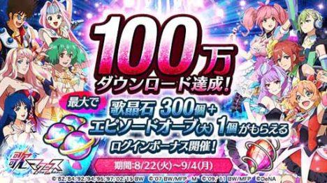 「マクロス」シリーズ初の音ゲー「歌マクロス スマホDeカルチャー」、100万ダウンロードを突破