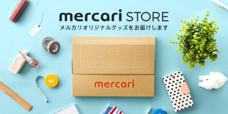 メルカリ、出品・発送に役立つオリジナルの梱包資材やグッズを販売する「メルカリストア」をオープン