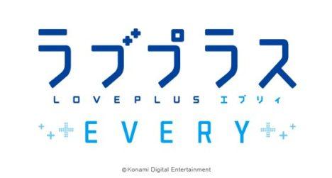 KONAMI、「ラブプラス」シリーズのスマホ向け新プロジェクト「ラブプラス EVERY」を発表