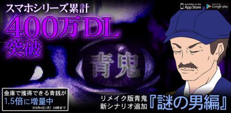 """ホラーゲーム「青鬼」がシリーズ累計400万ダウンロードを突破 新シナリオ""""謎の男編""""を配信"""
