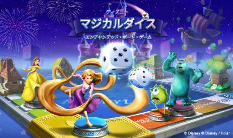 Netmarble、ディズニーのスマホ向けボードゲーム「ディズニーマジカルダイス:エンチャンテッド・ボード・ゲーム」をリリース