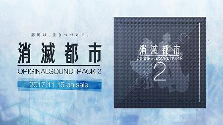 ノイジークローク、スマホ向けRPG「消滅都市2」のサントラ「消滅都市 ORIGINAL SOUNDTRACK 2」を11/15に発売