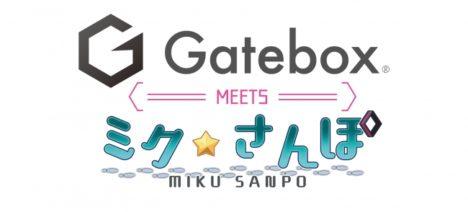 Gatebox、『初音ミク「マジカルミライ2017」』でKDDIと連携企画を実施