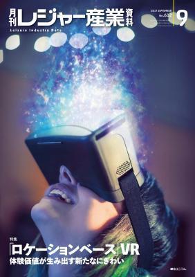 「月刊レジャー産業資料」9月号の特集は「ロケーションベース」VR