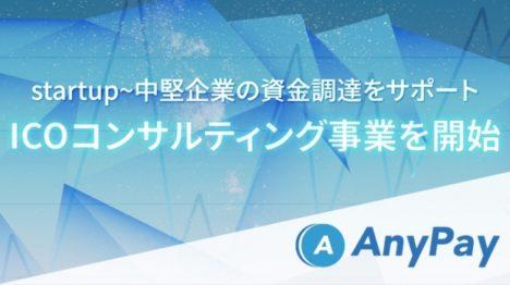 AnyPayがICOコンサルティング事業へ参入 仮想通貨発行システムも提供開始