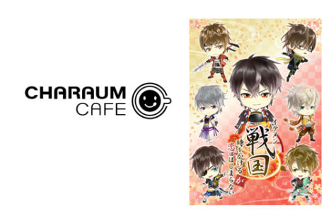 アニメ版「イケメン戦国◆時をかける恋」、8/4より「池袋キャラウムカフェ」とのコラボカフェを開催
