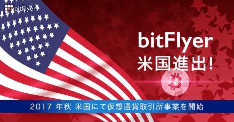 ビットコイン取引所のbitFlyer、今秋にアメリカ進出