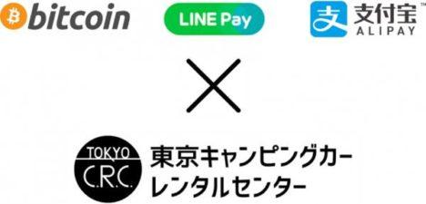 東京キャンピングカーレンタルセンター、ビットコインなどの仮想通貨決済を導入